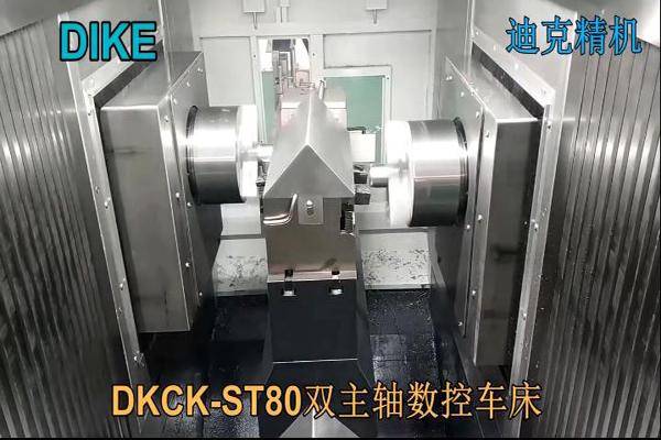 双主轴数控车床视频DKCK-ST80